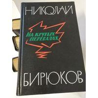 Николай Бирюков На крутых перевалах. 1967 г. Изд.Крым Симферополь.