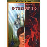 INTERNAT 3.0 (+ CD-ROM). Вероника Черных.  2015 г.