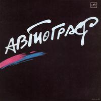 """Пластинка-винил Автограф - """"Автограф"""" (1986, Мелодия)"""