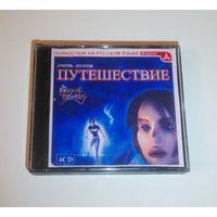 """""""Очень долгое путешествие"""" 4CD Игра"""