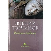 Введение в буддизм.   Евгений Торчинов