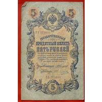 5 рублей 1909 года. Коншин - Овчинников. ГЛ 273091.