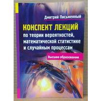 Конспект лекций по теории вероятностей, математической статистике и случайным процессам (уценка)