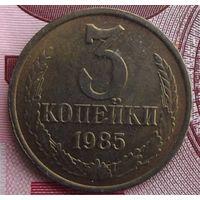 3 копейки 1985 шт.2.20 копеек 1980г