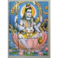 Космический танец Шивы. Индуистский катехизис. /Шивайя Субрамуниясвами/  1993г.