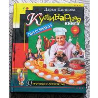 Дарья Донцова Кулинарная книга лентяйки