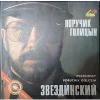 """М. Звездинский """"Поручик Голицын"""""""