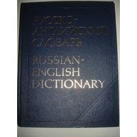 Русско-английский словарь Смирницкого 55 тыс слов