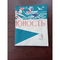 Журнал Юность 1971 г