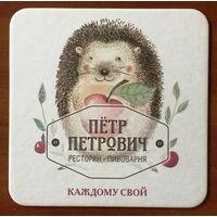 "Подставка пивоварни ""Пётр Петрович"" /Россия/ No 10"