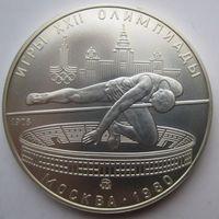 СССР. 5 рублей 1978 Прыжки в высоту. Серебро. 333