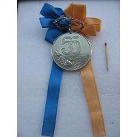 """Медаль юбилейная. """"55 лет"""""""