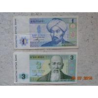 Казахстан 1 и 3 тенге 1993 г.