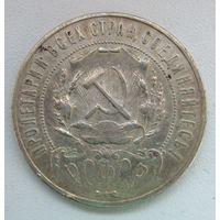 1921 г. 1 рубль. АГ. Серебро N2