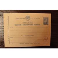 Куплю чистые цельные вещи СССР 1920-1991 годов (маркированные не художественные почтовые конверты, карточки, извещения, уведомления, адресные и судебные повестки)