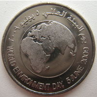 ОАЭ 1 дирхам 2009 г. Всемирный день окружающей среды