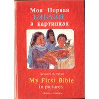 Моя первая библия в картинках (на русс. и англ.)