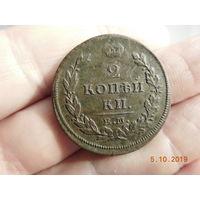 2 копейки 1813 г. ЕМ НМ ( хорошая )