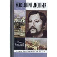 Константин Леонтьев. ЖЗЛ. О. Волкогонова