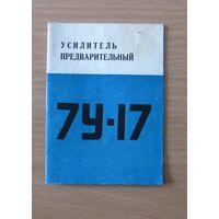 """Инструкция """"Усилитель предварительный 7У-17"""""""