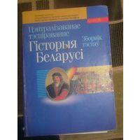 Гiсторыя Беларусi.Зборнiк тэстау.
