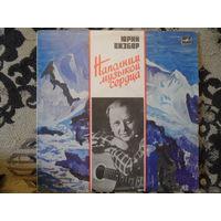 Юрий Визбор - Наполним музыкой сердца - Мелодия, ЛЗГ - записи 1960-х - 1980-х гг.