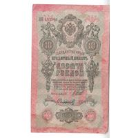 10 рублей 1909 года ЦК 432503 Шипов - Софронов