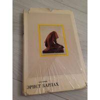 Эрнст Барлах. Пластические произведения, 1976, Искусство, Маркин Ю.П