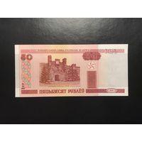 50 рублей Беларусь 2000 год серия Пс (UNC)