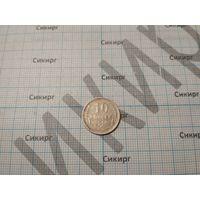 Монета СССР 10 копеек 1930 г.