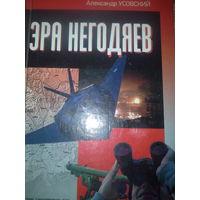 Э.Усовский  ЭРА НЕГОДЯЕВ