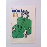 Журнал Мода, с выкройками 1983 выпуск II , Киев