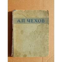 Интересная книга А.П. Чехова