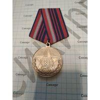 Памятная медаль 80 лет милиции Беларуси