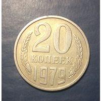 СССР. 20 копеек 1979 г