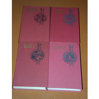 В.Ян  Собрание сочинений в четырёх томах