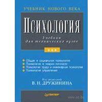 Психология. Учебник для технических ВУЗов