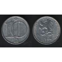 Чехословакия _km80 10 геллер 1980 год (f50)(ks00)