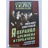 Я охранял Брежнева и Горбачева. Откровения генерала КГБ/ Михаил Докучаев. (Серия: Кремлёвские Телохранители).