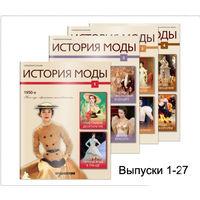 Лот журналов История моды выпуски 1-27
