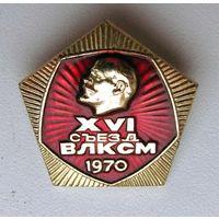1970 г. 16 съезд ВЛКСМ