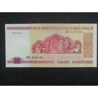 500000 рублей 1998 года. Беларусь. Серия ФВ. аUNC.