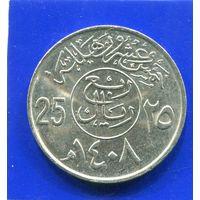 Саудовская Аравия 25 халала 1987