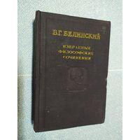 Избранные философские сочинения т-2 В. Г. БЕЛИНСКИЙ\010