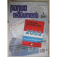 """Журнал """"Радиолюбитель"""", No9, 2001 год"""