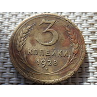 3 копейки 1928г. - 9