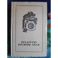 Беларускі кніжны знак.
