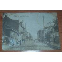 Старая фото-открытка г Пинск ул Огинская до 1917 года