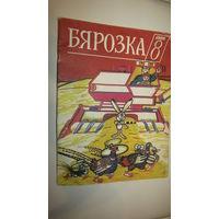 "Журнал ""Бярозка""/12"