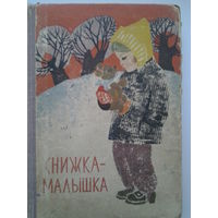 Книжка-малышка. 1967 г.